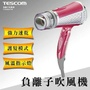 TESCOM TID960 負離子專業大風量吹風機