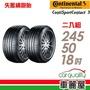 【Continental 馬牌】ContiSportContact 3 SSR 失壓續跑輪胎_二入組_245/50/18(CSC3SSR)