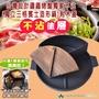 WASHAMl-台灣設計鑄鐵烤盤獨家不沾(獨立三格賓士造形鍋)附木蓋