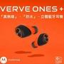 志達電子 VerveOnes+ Motorola 真‧無線 耳道式 立體聲 藍牙耳機 aptX EQ自定 IP57 等級防水