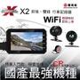 響尾蛇 X2 台灣製 機車前後行車紀錄器 Sony前鏡頭1080 後720 WIFI 再送16G卡