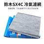 鈴木 SX4C 冷氣濾網 SX4 Crossover 2014年後 活性碳冷氣濾網