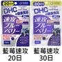 DHC 速攻藍莓 20日30日 DHC 維他命 C 60日