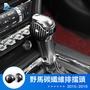 福特 碳纖維 野馬 排擋頭 Ford Mustang 專用 檔把頭 卡夢 檔位 裝飾貼 內裝 檔把 改裝 排檔套