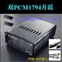 【您的小鋪 #5】雙并聯PCM1794 PCM1794X2  DAC 解碼器 已升級到AK4118接收方案