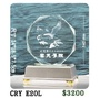 CRY E20L 客製化水晶雷射內雕CRY E15L  CRY E17Y ~非一般噴砂.雕刻在水晶裡面~ 水晶獎盃 水晶獎牌 水晶獎座 ~