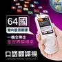 【DR.MANGO 芒果科技】64國wifi版+觸碰口譯翻譯機(WIFI版-T2)