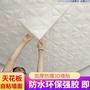 佳品天棚吊頂貼紙自粘防水天花板環保墻貼浴室天花板防水自貼翻新家用