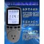【一起蝦皮】GE066 台灣艾瑞普 繁體中文 多功能功率計 超大螢幕 台灣品牌 插座 電費計算 瓦特計 功率因數 功率計