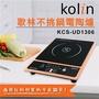 歌林 Kolin-不挑鍋電陶爐(KCS-UD1306)