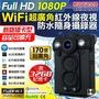 【CHICHIAU】HD 1080P WIFI超廣角170度防水紅外線隨身微型密錄器-32G(UPC-700 UPC-703W)