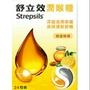 舒立效潤喉糖-無糖蜂蜜檸檬