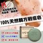 100%天然韓方戰痘袪蟎皂 (預購)