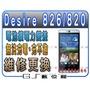 HTC Desire 826 Desire 820 電池 維修更換 耗電快 續電差 電池膨脹 老化 [ GS數位館 ]