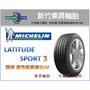 新竹東昇輪胎 米其林 LATITUDE SPORT 3 255/50/19 現金完工 兩條送定位 LS3 CSC5
