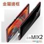 小米MIX2 金屬邊框 鋁合金 保護套 手機殼