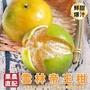 【果農直配】雲林帝王柑(15斤/箱)