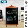 落地 立式 黑板 廣告 促銷 菜單 MENU 看板 小畫家 招牌 開店 特價 告示板 餐廳 咖啡廳 裝飾 黑板