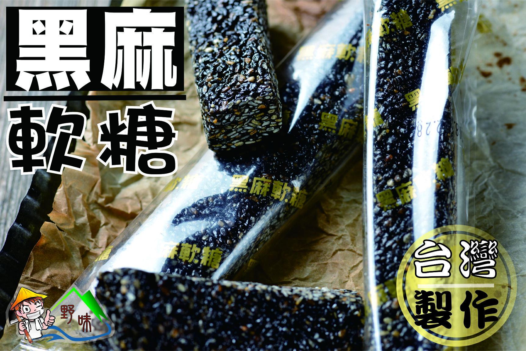 【野味食品】日日旺 花生軟糖(經典原味、濃郁黑芝麻) (245g/包,535g/包)(花生糖)