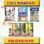 【IRIS】日本 IRIS 除臭水晶貓砂 5L 日本炭の貓砂 7L 松木砂(3.5kg) 松木 貓砂 5L