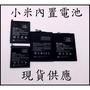 現貨供應 小米5 小米MAX2 小米MAX 小米5SPLUS BM49 BM22 BM37 BM50 內置電池 小米