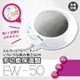 【e電元家電網】達新牌 多功能白色保溫盤/溫熱盤/保溫墊/保溫座/咖啡/電熱盤/辦公室小物EW-50