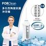 PORClean 寶可齡 攜帶型充電式多孔性鹼離子抗菌沖牙機 MD-20