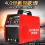 歐韓時代/優儀高ZX7-250 220v 380v兩用全自動雙電壓家用小型全銅電焊機igo/宅配免運