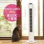 日本代購 KAGU LABO tf001 直立式DC大廈扇 電風扇 8段風力 定時功能 省電 靜音 附遙控器