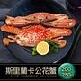 【優鮮配】斯里蘭卡生凍公花蟹10隻(200-250g/隻)