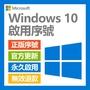 Win10 專業版 家用版 企業版 序號 金鑰 可超商繳費 Windows 10