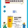 《我愛查理》 樂高 LEGO 不鏽鋼隨身杯 304 不銹鋼 隨身杯 不銹鋼杯 隨行杯 水杯 茶杯 鋼杯 冰霸杯 夢時代