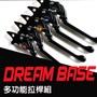 承旭 Dreambase 第三代可調式拉桿 適合各式車種