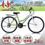 《飛馬》26吋18段變速登山女車腳踏車自行車-綠