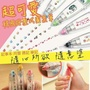 現貨 韓國按壓式圖案裝飾筆 一組6入