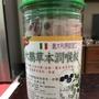 (優惠價)六鵬草本潤喉錠 200粒包裝 義大利🇮🇹原裝進口 有現貨