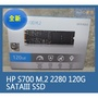 HP S700 M.2 2280 120G SATAIII SSD(全新未拆)