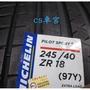 CS車宮車業 米其林 Michelin PS4 245/40/18