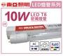 TOA東亞 LTU008-10AAD LED T8 10W 6000K 白光 2尺 全電壓 玻璃燈管 _ TO520036