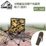 Campout 可壓縮易㩦帶戶外露營椅子(迷彩) UC-1627 |露營必備|戶外用品●●日本直送●●