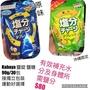 日本連線 Kabaya 鹽錠 鹽糖 原味/沖繩限定 90g/30包 運動補給品