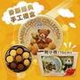 小熊經典麥斯手工曲奇餅💲350(附提袋)