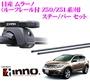 CarMate INNO ino日產murano(Z50/Z51派)(附帶屋頂軌道的車)事情屋頂履歷裝設2分安排 Creer Online Shop