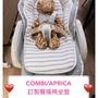 訂造訂製COMBI/APRICA餐搖椅坐墊/防污套