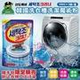韓國洗衣槽洗潔魔術粉100g6包組 一組2盒6包潔淨價$439元 一組免運