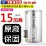 ☆水電材料王☆電光牌 TENCO ES-83B015 電能熱水器 15 加侖 掛式 單相 ES83B015 部分地區免運