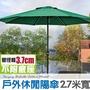 FDW【UD9827】現貨*插銷款*9尺戶外遮陽傘2.7米(無傘座)/非雨傘 太陽傘/防潑水大型戶外傘