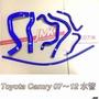 Toyota Camry 07-12年矽膠水管