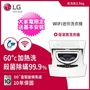【LG 樂金】2.5公斤◆Miniwash 迷你洗衣機◆冰磁白(WT-D250HW)