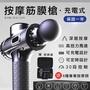 免運+24H出貨【經絡通暢30段筋膜槍-充電式】按摩器 震動按摩器 肌肉放鬆器 筋膜槍 按摩槍 筋膜器 健身器